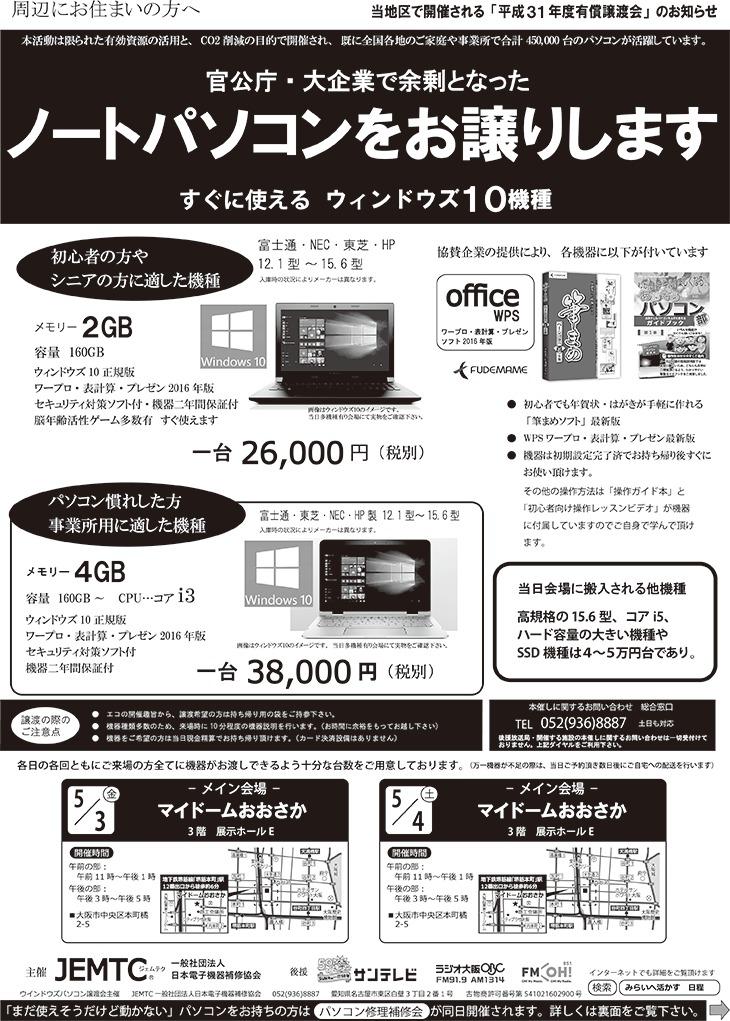 ジェムテクノートパソコン有償譲渡会in大阪チラシ