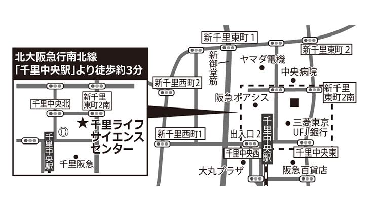 千里ライフサイエンスセンター