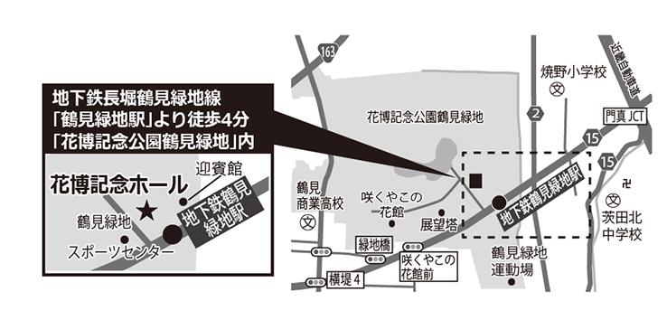 花博記念ホール