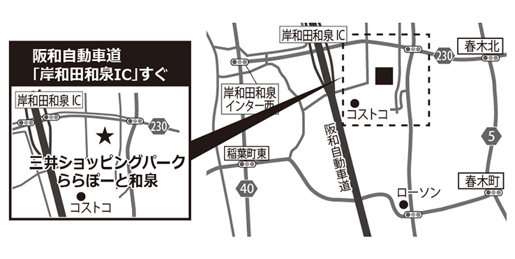 三井ショッピングパーク ららぽーと和泉