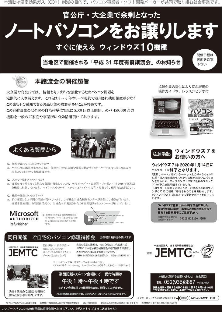 ジェムテクノートパソコン有償譲渡会チラシ