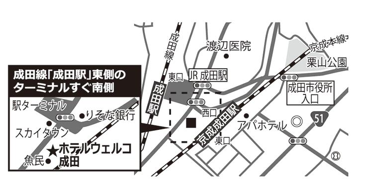 ホテルウェルコ成田