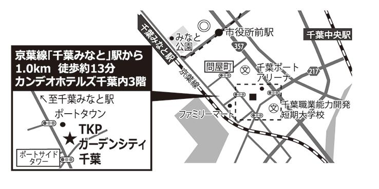 TKPガーデンシティ千葉
