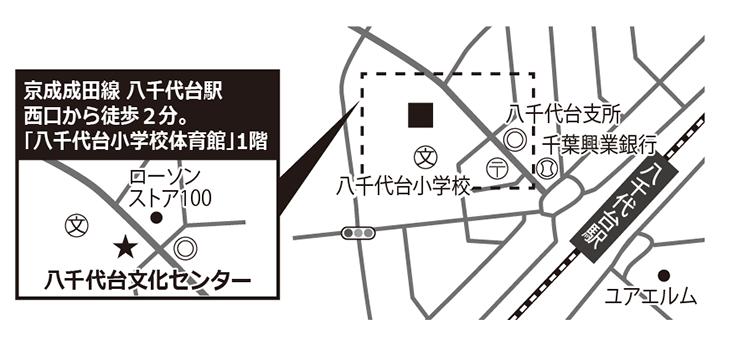 八千代台文化センター