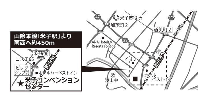 米子コンベンションセンター BIGSHIP
