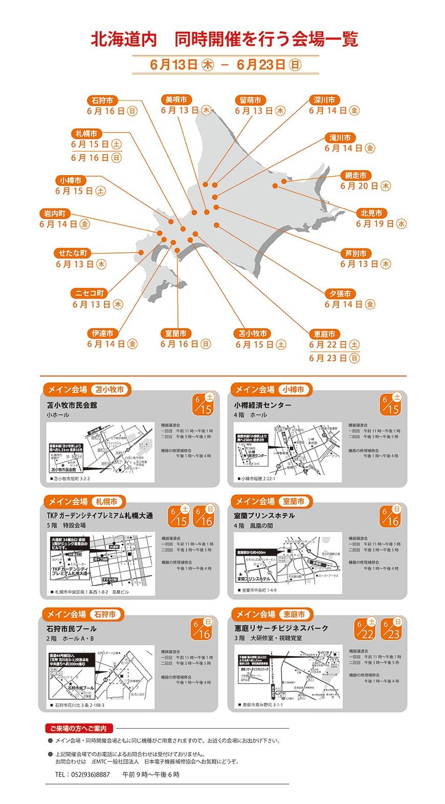 ジェムテクノートパソコン有償譲渡会in北海道_他開催会場