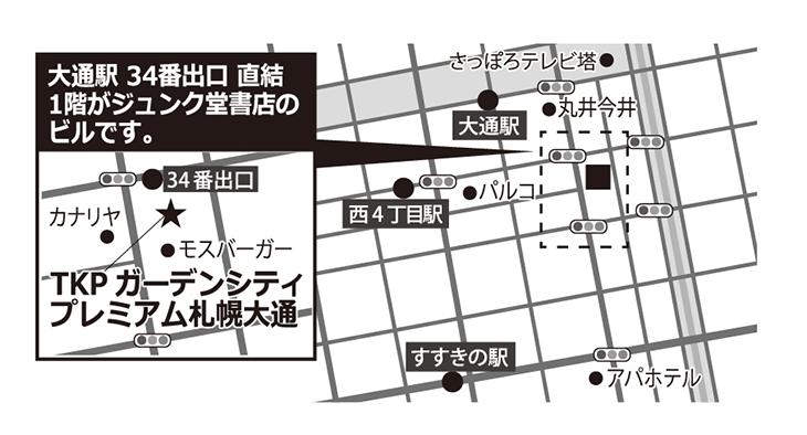 TKPガーデンシティプレミアム札幌大通