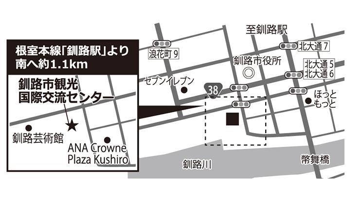 釧路市観光国際交流センター
