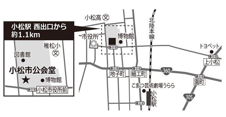 小松市公会堂