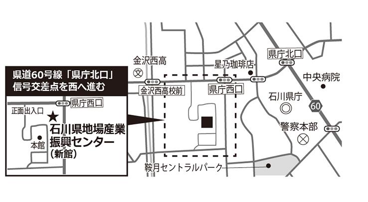 石川県地場産業振興センター