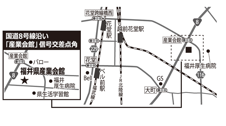 福井県産業会館