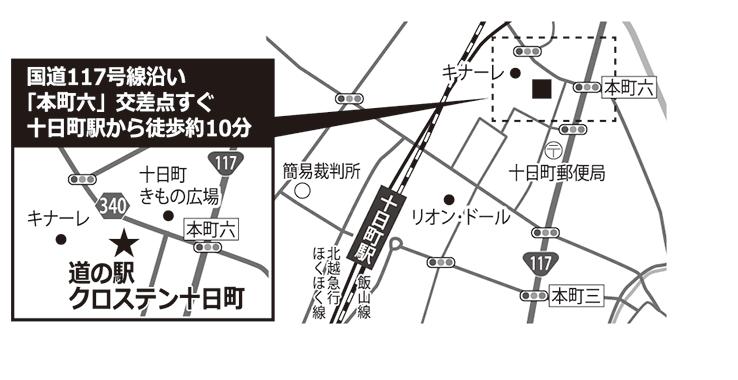 道の駅 クロステン十日町