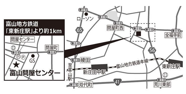 富山問屋センター