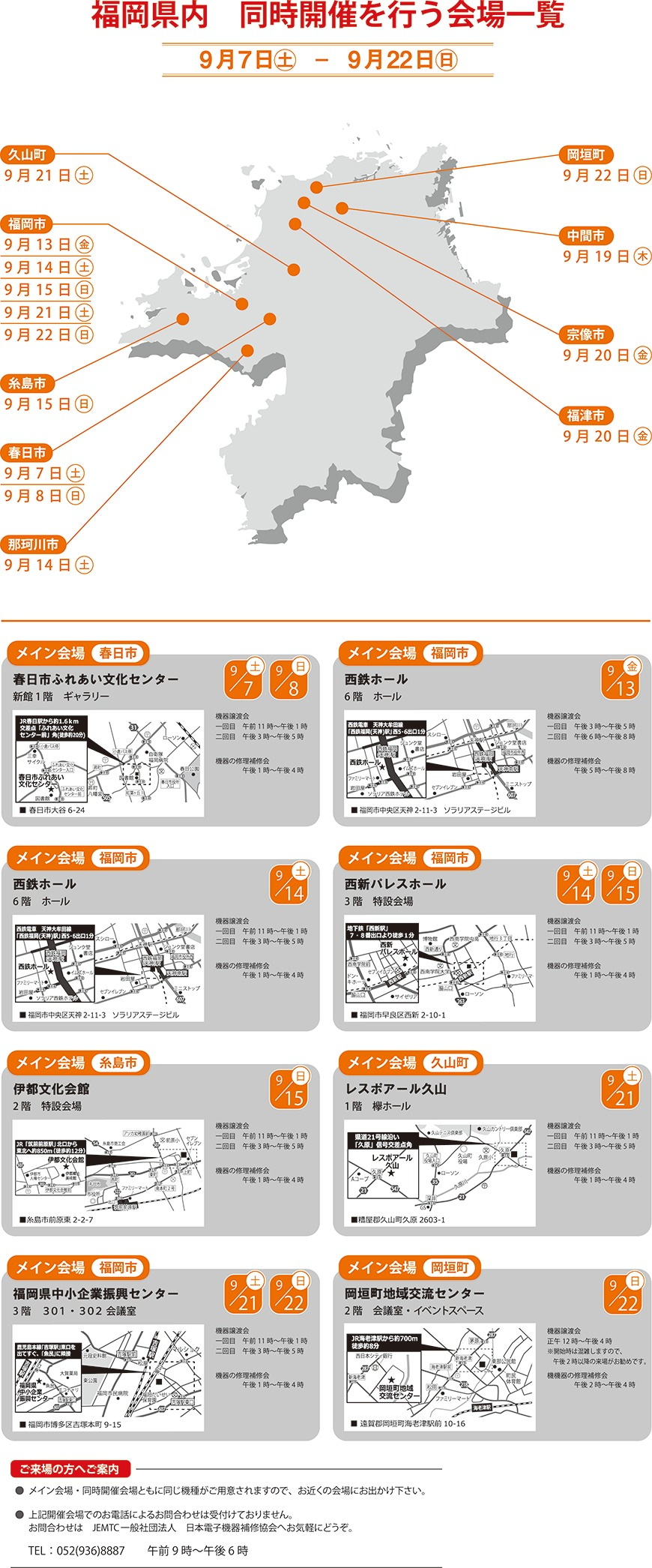 ジェムテクノートパソコン有償譲渡会in福岡_他開催会場