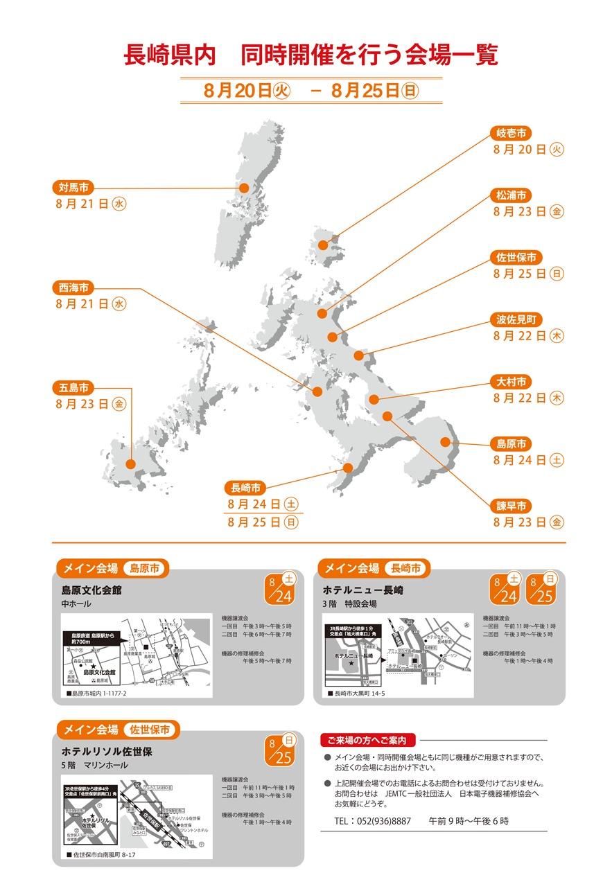 ジェムテクノートパソコン有償譲渡会in長崎_他開催会場