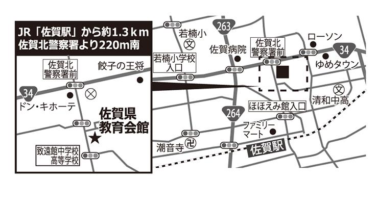 佐賀県教育会館