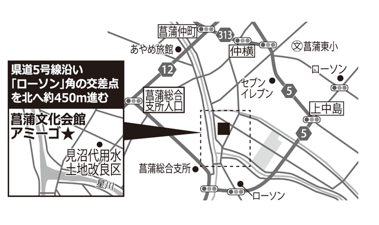 菖蒲文化会館