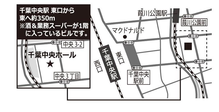 千葉中央ホール