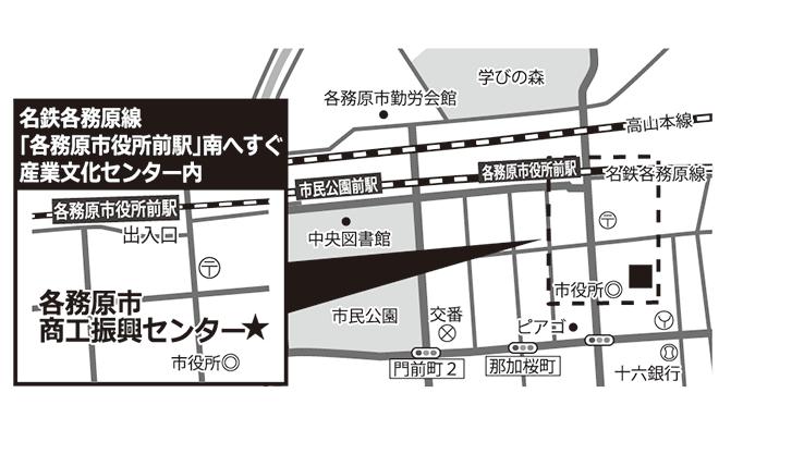 各務原市商工振興センター