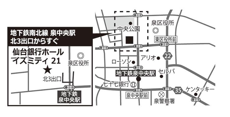 仙台銀行ホール イズミティ21