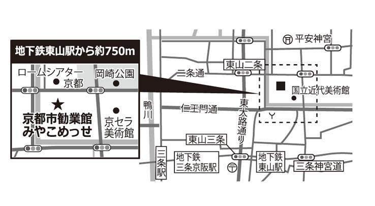 京都市勧業館 みやこめっせ