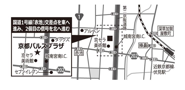 京都府総合見本市会館 京都パルスプラザ