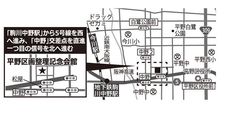 平野区画整理記念会館
