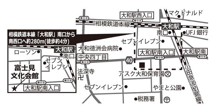 富士見文化会館