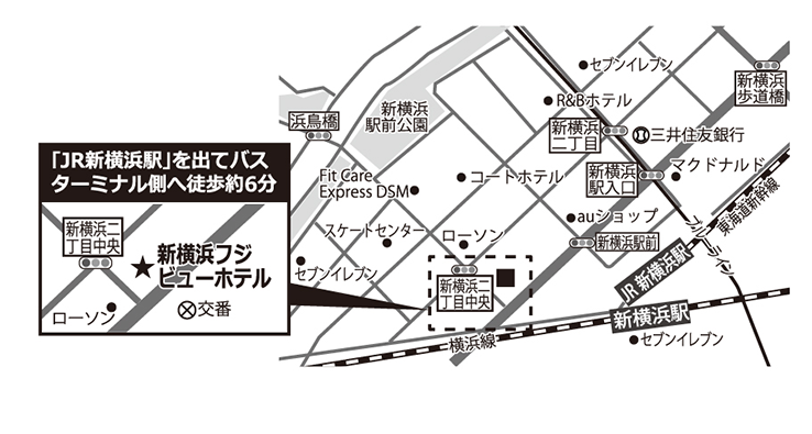 新横浜フジビューホテル