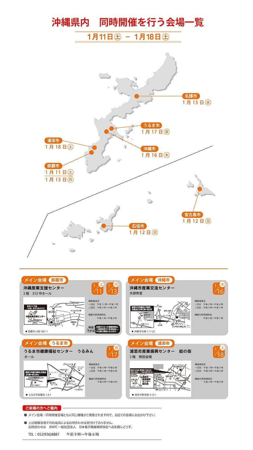 ジェムテクノートパソコン有償譲渡会in沖縄_他開催会場