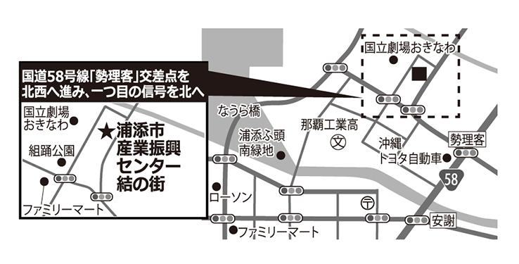 浦添市産業振興センター 結の街