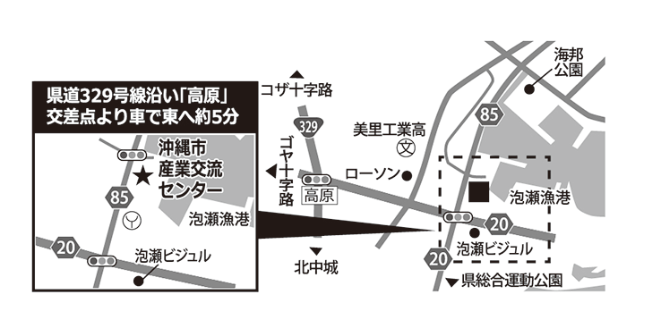 沖縄市産業交流センター