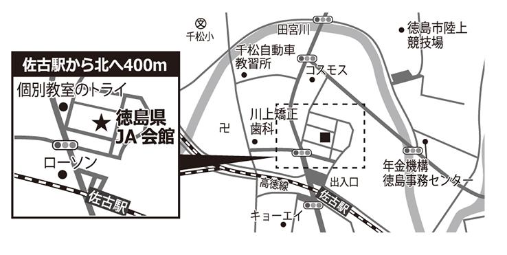 徳島県JA会館