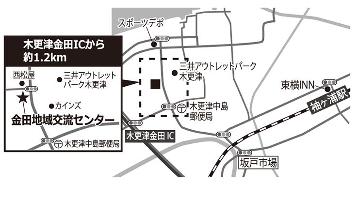 木更津市金田地域交流センター(きさてらす)