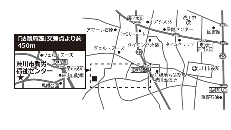 渋川市勤労福祉センター