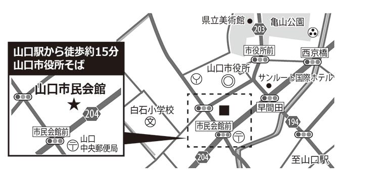 山口市民会館