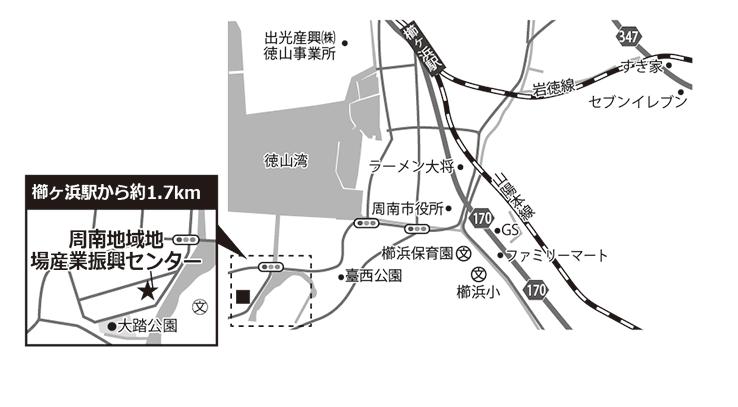 周南地域地場産業振興センター