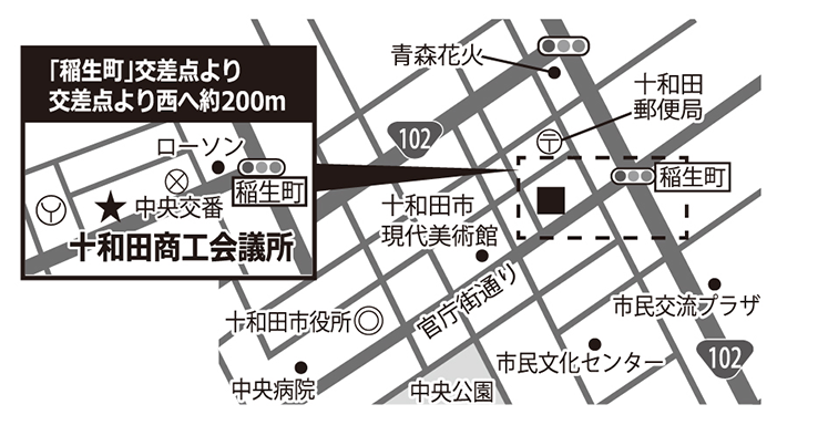 十和田商工会議所