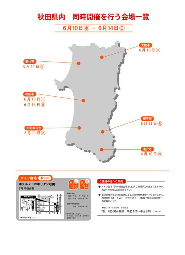 ジェムテクノートパソコン有償譲渡会in秋田_他開催会場