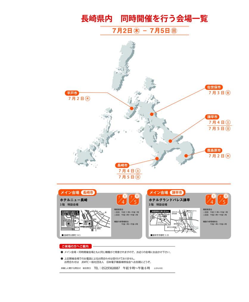 ジェムテクノートパソコン有償譲渡会in鹿児島_他開催会場