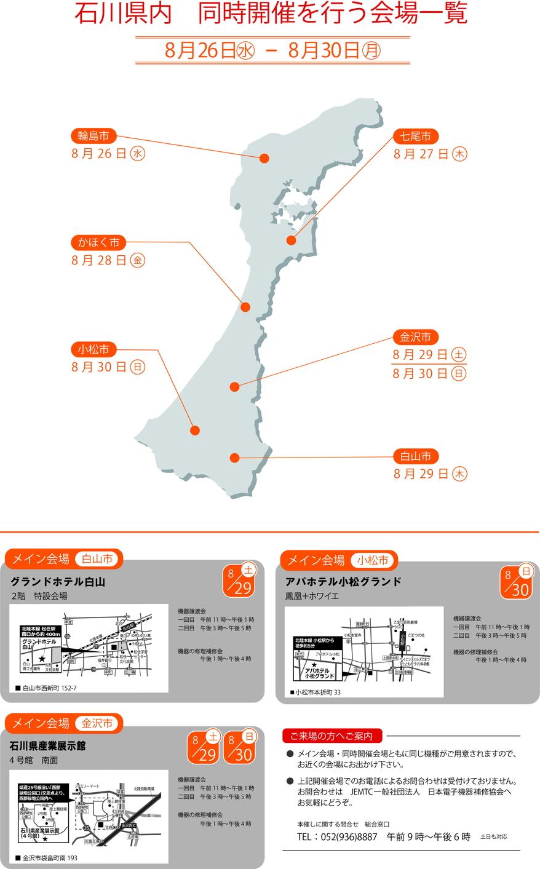 ジェムテクノートパソコン有償譲渡会in茨城_他開催会場