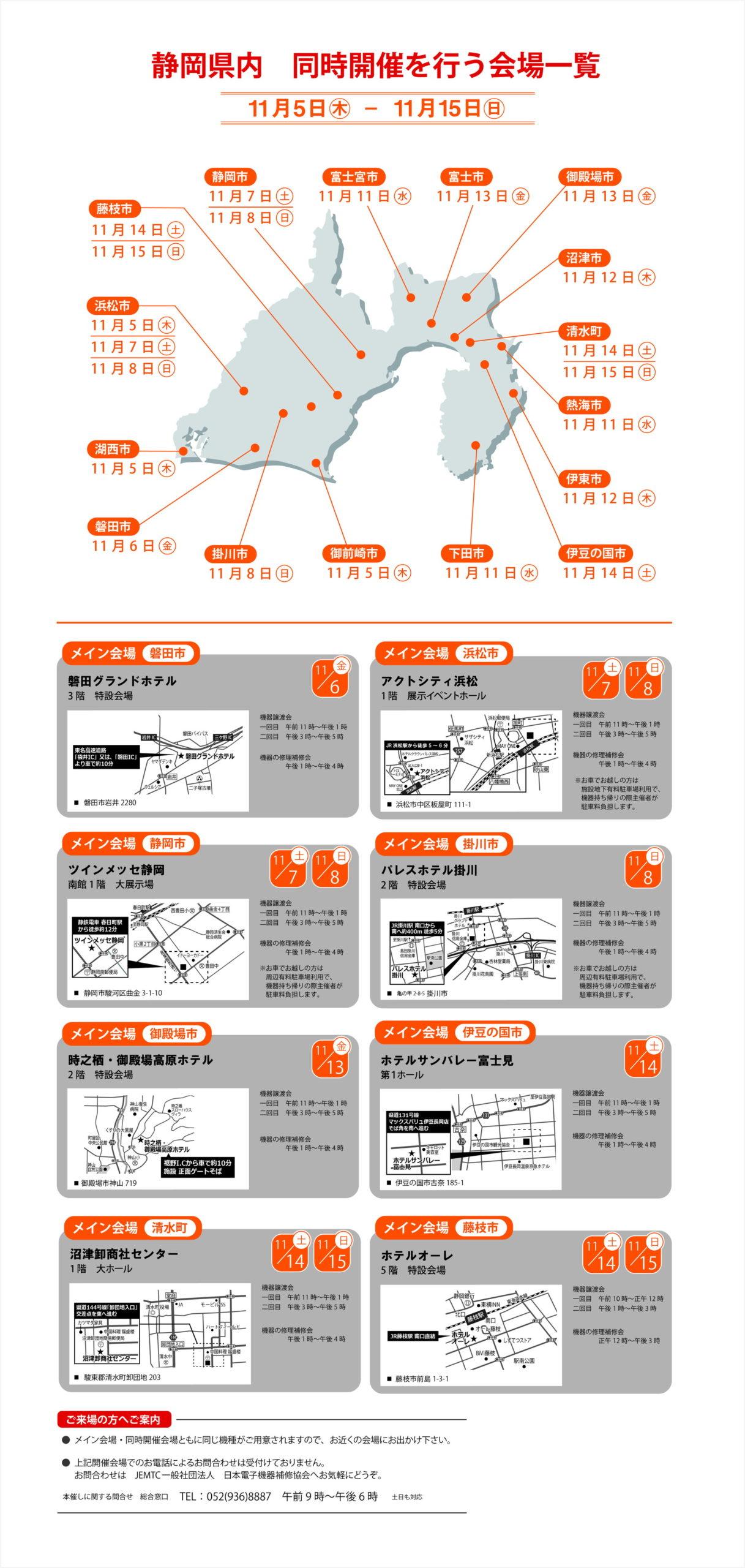 ジェムテクノートパソコン有償譲渡会in静岡_他開催会場