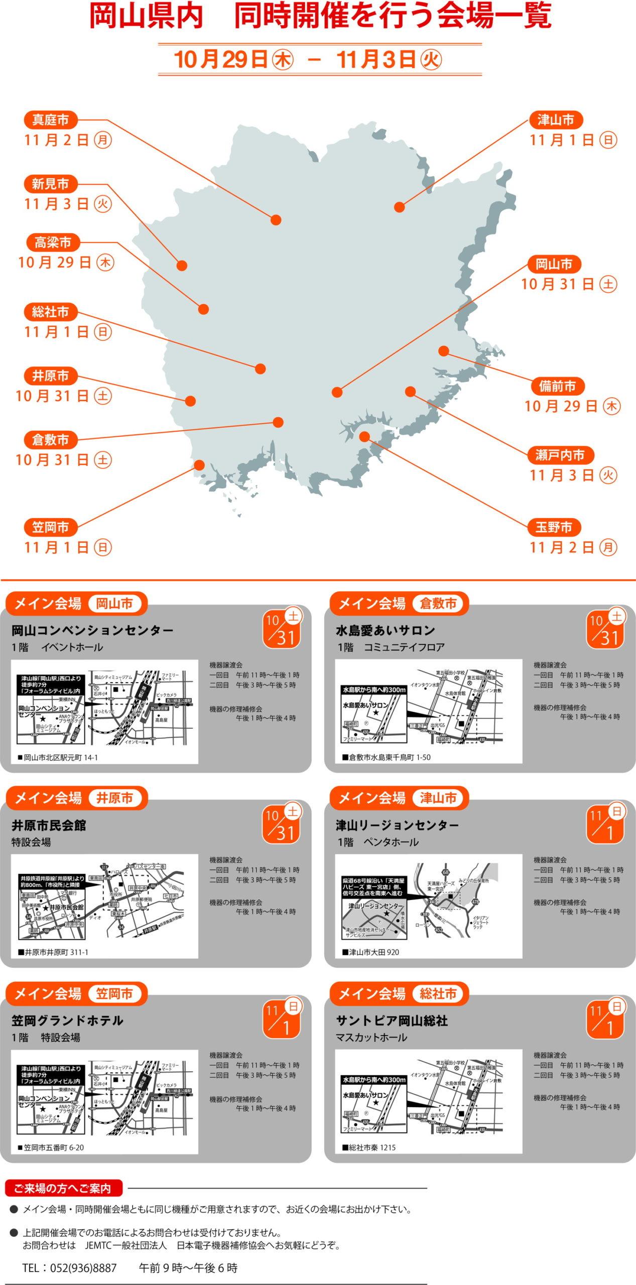 ジェムテクノートパソコン有償譲渡会in岡山_他開催会場