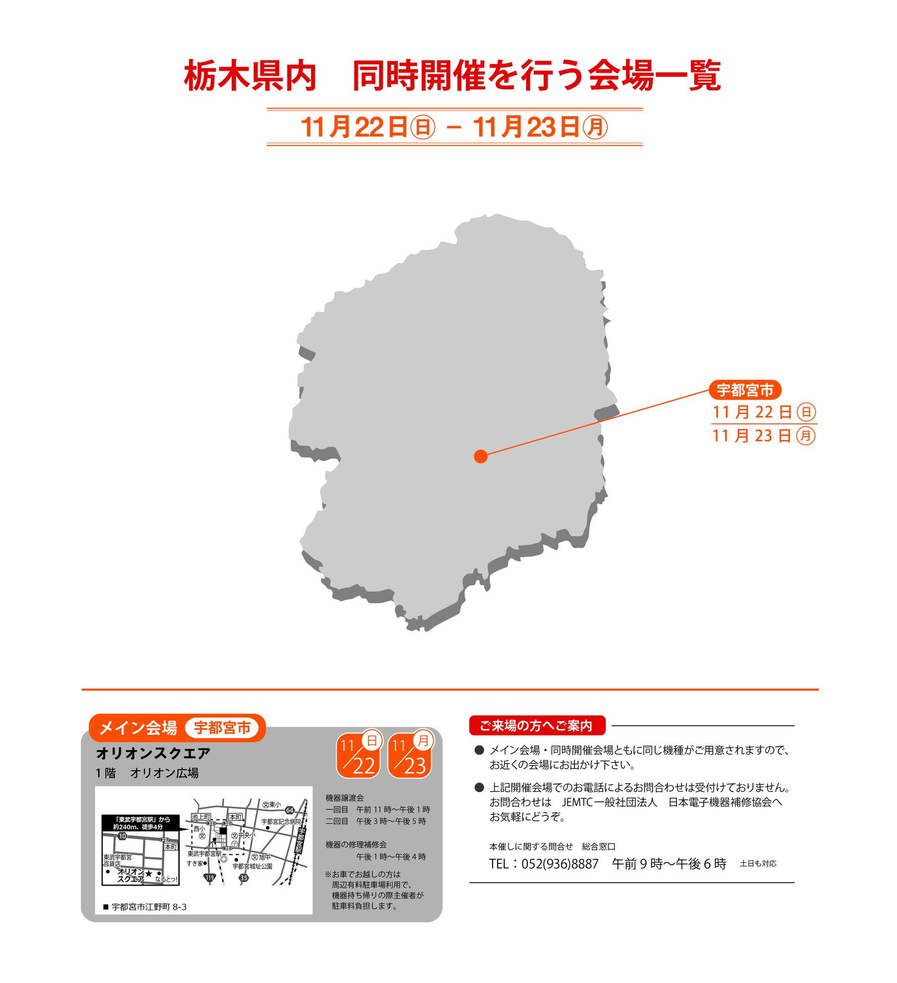 ジェムテクノートパソコン有償譲渡会in栃木_他開催会場