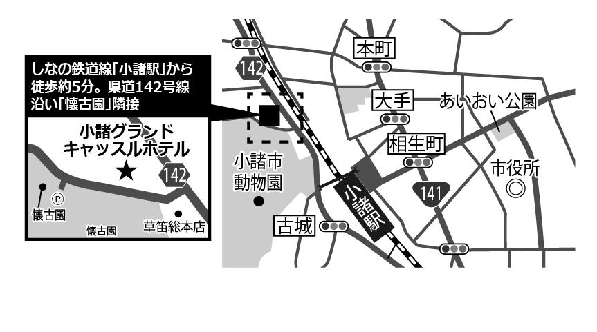 ジェムテクノートパソコン有償譲渡会in長野_会場