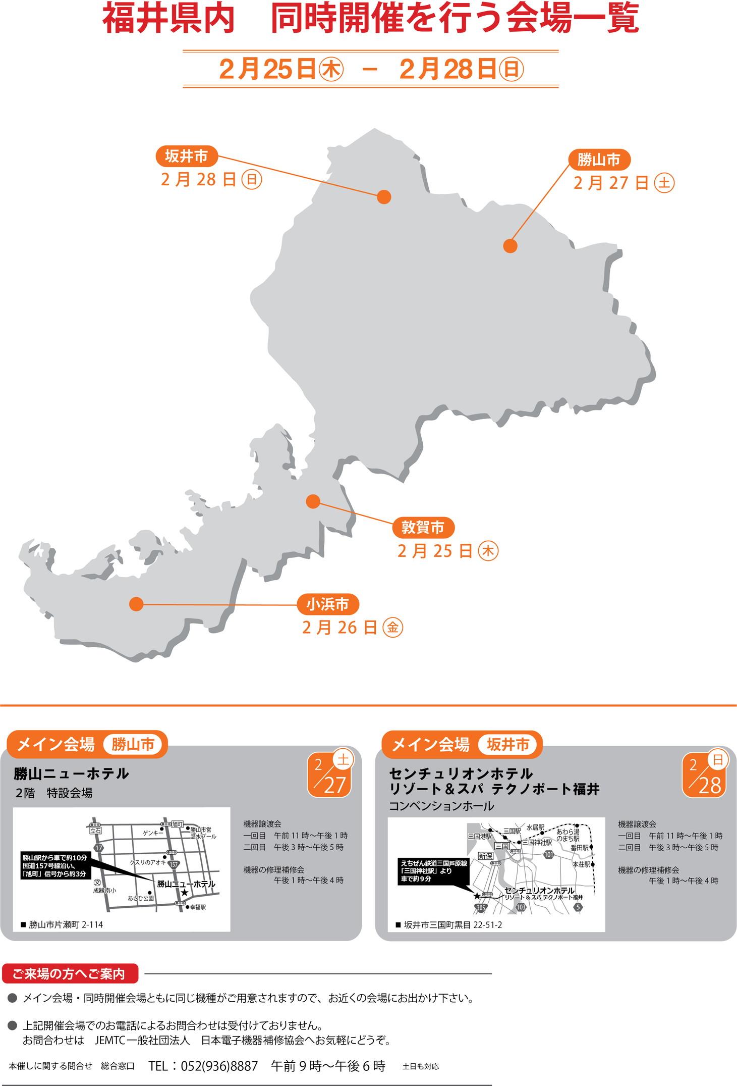 ジェムテクノートパソコン有償譲渡会in福井_他開催会場