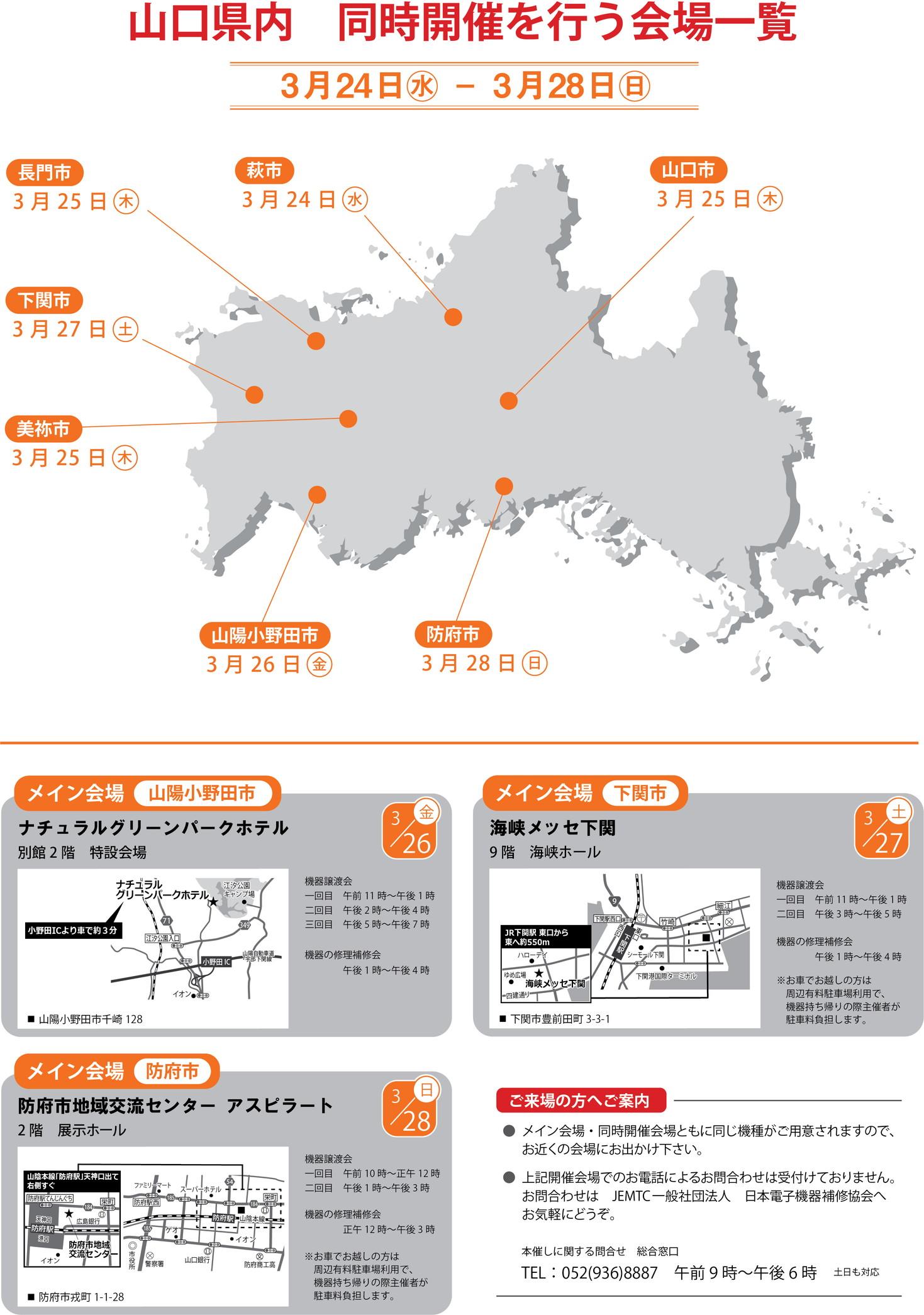 ジェムテクノートパソコン有償譲渡会in山口_他開催会場