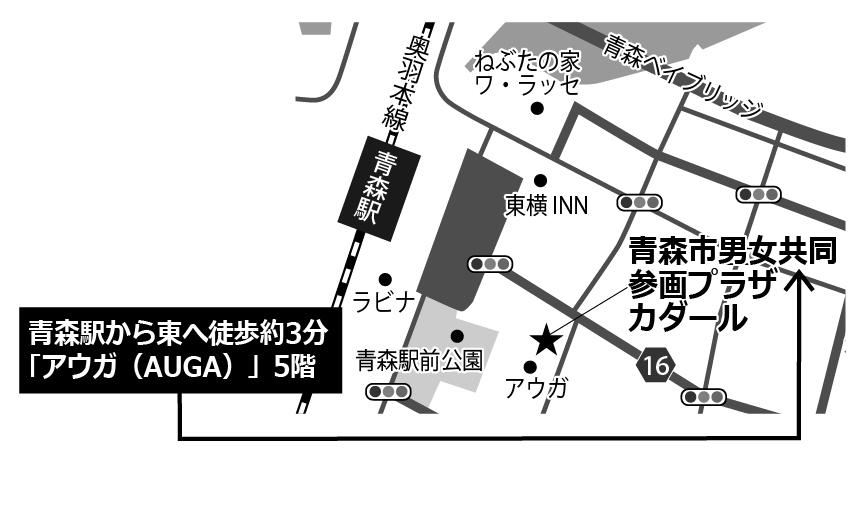 ジェムテクノートパソコン有償譲渡会in青森_会場