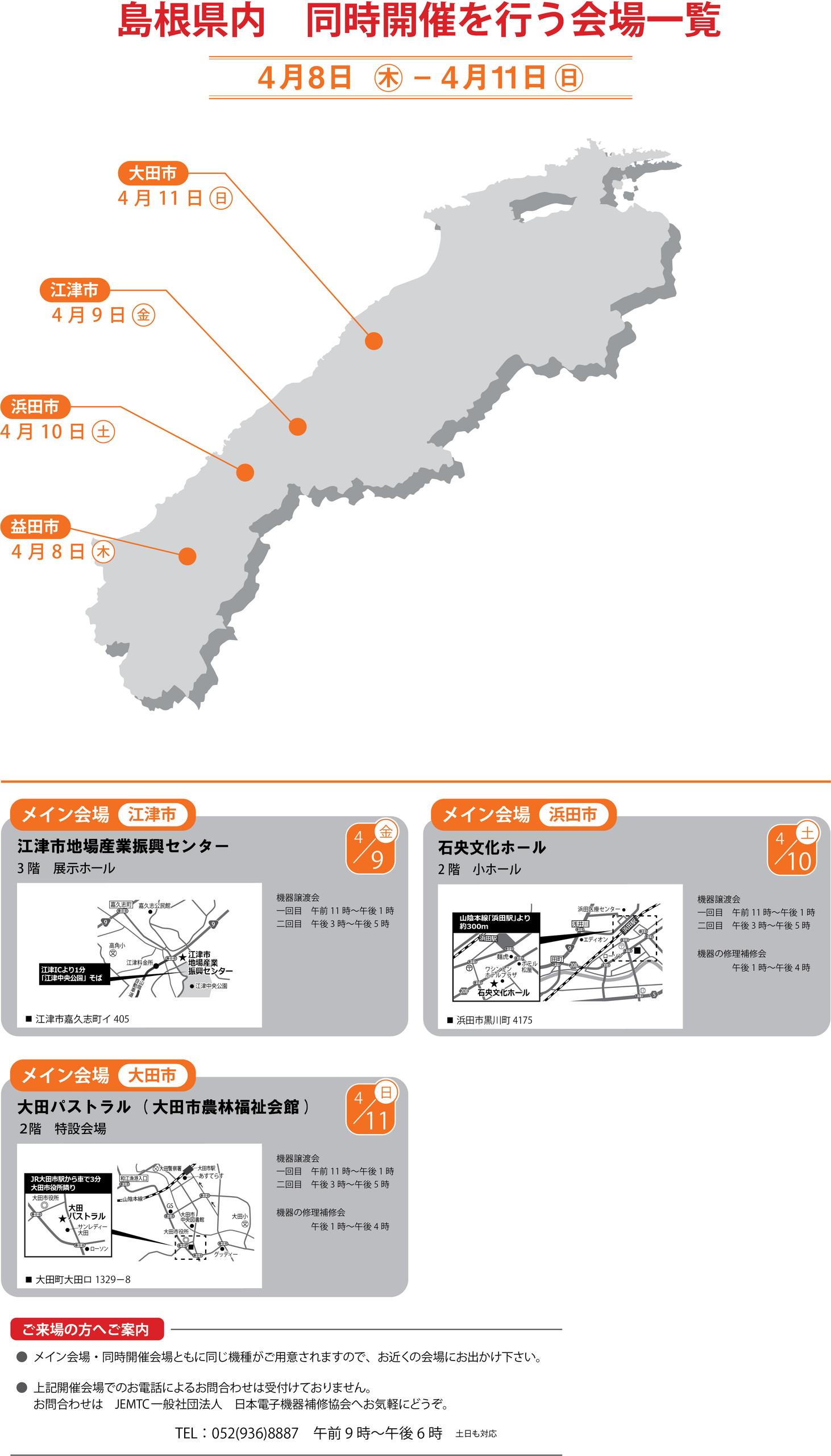 ジェムテクノートパソコン有償譲渡会in島根_他開催会場