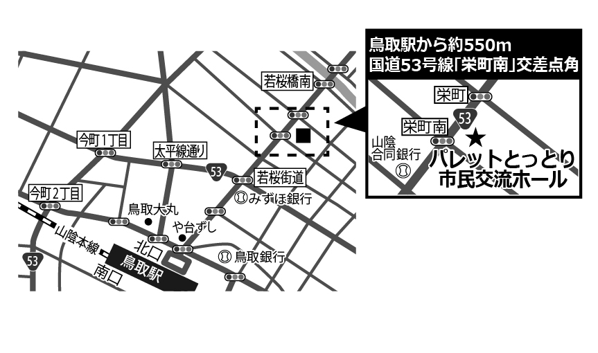 ジェムテクノートパソコン有償譲渡会in鳥取_会場